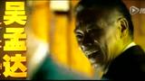 《窃听风云3》先行版预告 香港土豪集结
