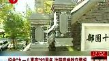 纪念九一八事变82周年 沈阳鸣响防空警报