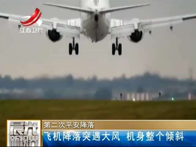 飞机降落突遇大风机身整个倾斜 两次尝试最终平安降落