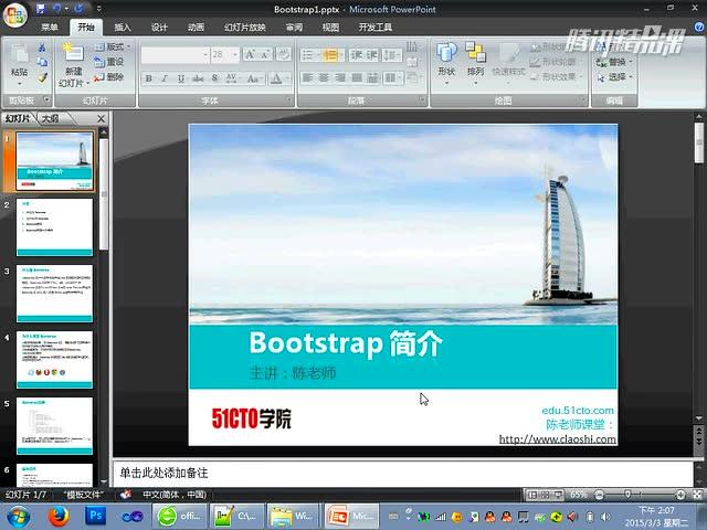 BootStrap视频教程,Web前端必会框架