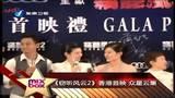 《窃听风云2》香港首映 众星云集