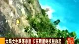 游客站悬崖边拍照被大风刮倒坠崖