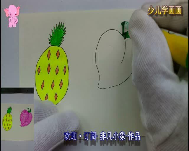 小孩学画画菠萝图片