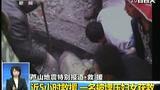 消防人员五小时救援 一名被埋压妇女获救