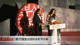 视频:第17届釜山国际电影节开幕