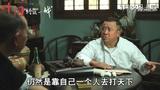 《叶问:终极一战》独家花絮 曾志伟王祖蓝谈叶问
