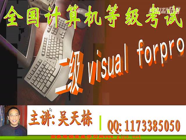 全国计算机等级考试二级vfp基础视频教程-吴天栋老师主讲