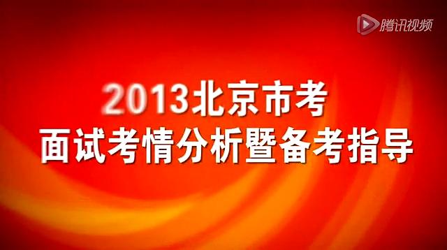 2013北京市考面试指导峰会