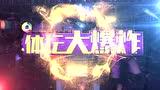 视频:林丹随地小便疑醉酒 奥运冠军出糗了