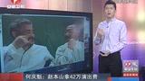 何庆魁爆料赵本山拿42万演出费 给范伟七千