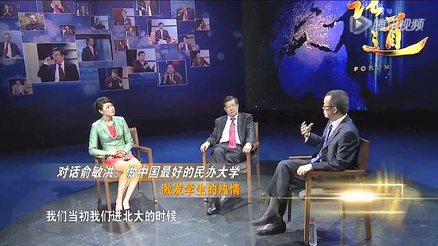 俞敏洪:做中国最好的民办大学