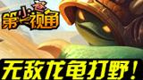 【小苍第一视角】这版本的龙龟太无敌啦!