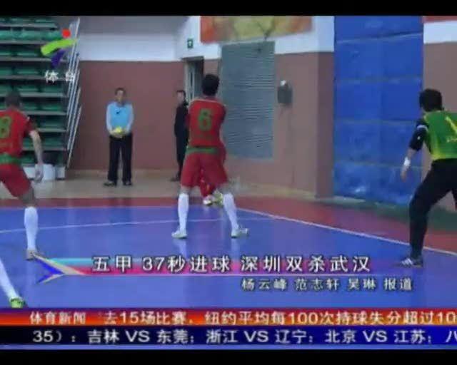 视频:深圳双杀武汉 贺毅辉37秒进球外援染红