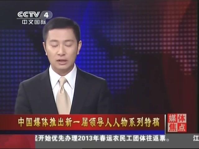 中国媒体推出新一届领导人人物系列特稿截图