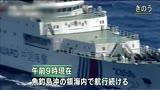 中国海警船巡航钓鱼岛