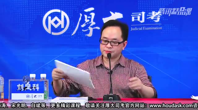 2015年司法考试刑法基础先修阶段--刘凤科主讲(16课时)