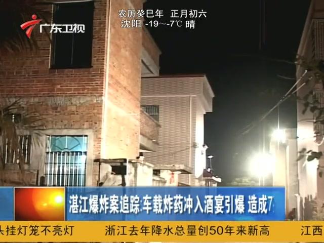 湛江男子车载炸药冲入酒宴引爆造成7死18伤截图