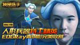 我是选手07 人形兵器!EDGRay青钢影完美收割