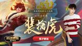 【瓶子解说】王者荣耀裴擒虎视频教学