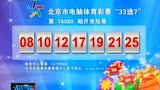 """北京市电脑体育彩票""""33选7""""第14080期开奖结果"""