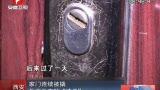 西安男子因家门连续被撬无奈贴屋内物品清单