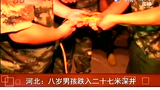 8岁男孩跌入27米深井 消防官兵利用绳索救援