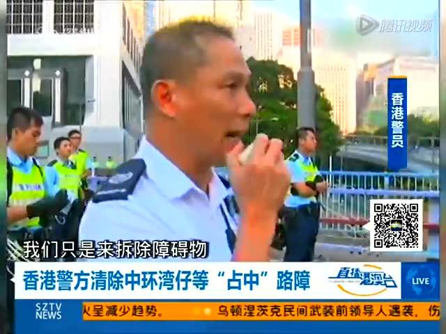 """香港警方清除中环湾仔等地""""占中""""路障截图"""