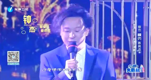 钟杰模仿陈奕迅《红玫瑰》