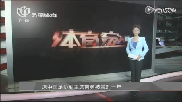 原中国足协副主席南勇被减刑一年截图