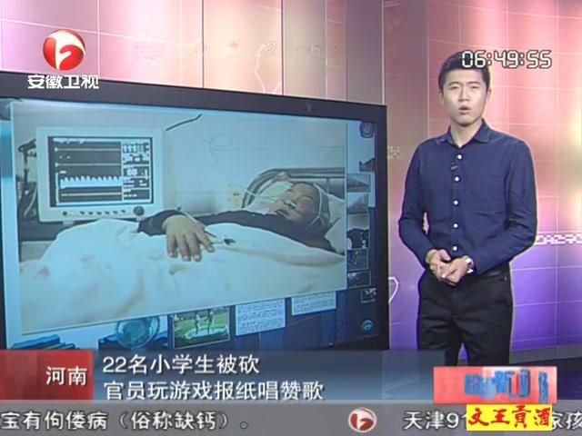 河南小学生被砍 官员玩游戏报纸唱赞歌截图