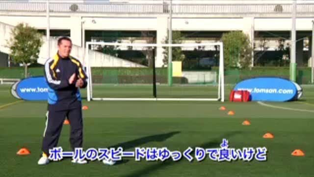 视频:汤姆拜尔足球训练之带球+假动作虚晃