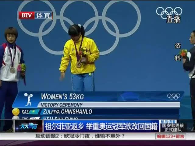 祖尔菲亚返乡  举重奥运冠军欲改回国籍截图