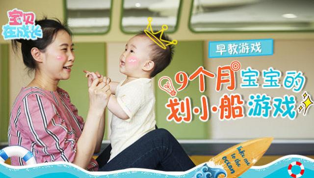 9个月宝宝的划小船游戏