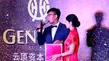 云顶资本7月2日南京招商会取得圆满成功