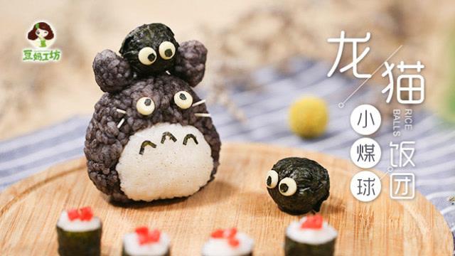 12M+宝宝辅食:又萌又营养的龙猫饭团