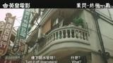 """《 叶问:终极一战》""""梦如人生""""预告 香港国际电影节宣传片"""