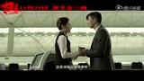 《扫毒》曝删减片段 江若琳当众拒绝张家辉示爱