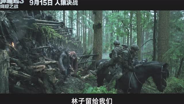 《猩球崛起3》独家终极预告_人类化身冷血杀手屠猿