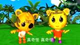 少儿歌曲 - 两支老虎 (2)