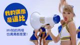 华语群星 - 【大耳机】我的偶像爱恶搞