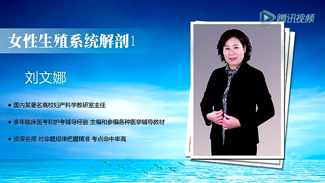 2014执业医师妇产科学