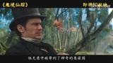 《魔境仙踪》制作特辑1-宏大视效与精彩故事