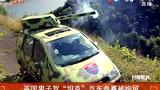 英国男子驾坦克汽车参加创意大赛被拘留