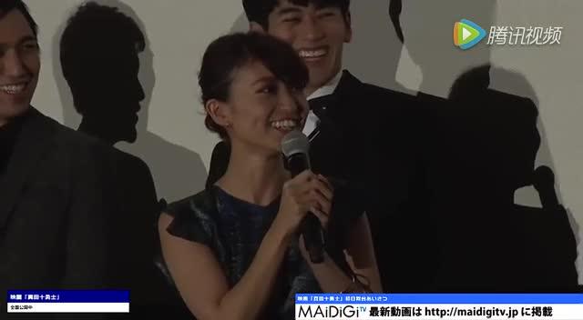 大岛优子出席《真田十勇士》新片发布会视频剪辑