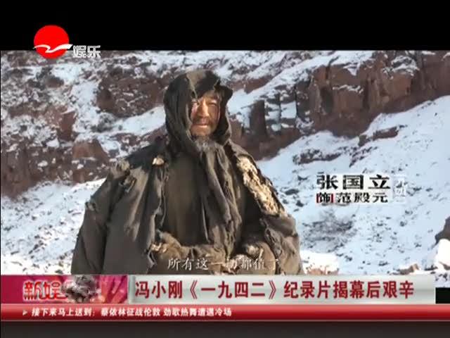 冯小刚《一九二四》纪录片揭幕后艰辛