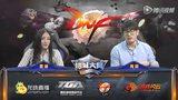 水门VS小剑 DNF第八届格斗大赛线上赛第五周