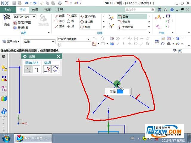 ug视频教程之倒圆角工具的应用