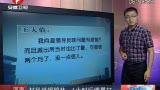 河南村民给县领导打电话举报毁林 1小时后遭暴打