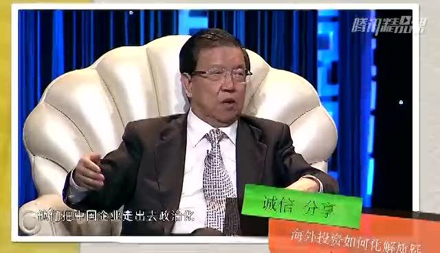 对话赵启正 跨国经营与公共外交