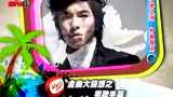 华语群星 - 金曲大猜想之最佳男歌手2 音乐亚洲好歌推荐w26